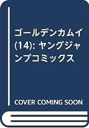 ゴールデンカムイ(14): ヤングジャンプコミックス