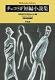 チェコSF短編小説集 (平凡社ライブラリー お 26-1)