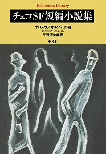 チェコSF短編小説集 (平凡社ライブラリー)