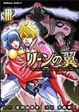 リーンの翼 3 (角川コミックス・エース 146-3)