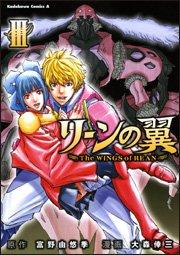リーンの翼 3 (角川コミックス・エース 146-3)の詳細を見る