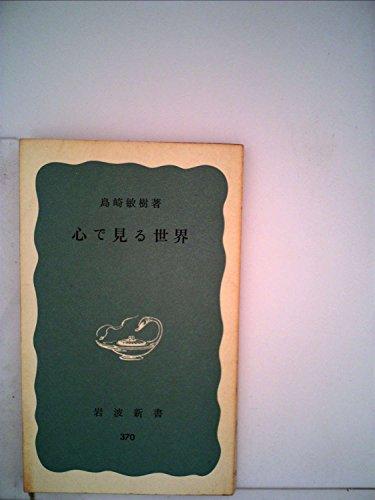 心で見る世界 (1960年) (岩波新書)の詳細を見る