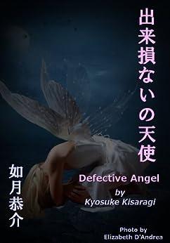 [如月恭介(@KyouskeKisaragi)]の出来損ないの天使