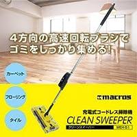 【まとめ 2セット】 マクロス 充電式コードレス掃除機 クリーンスイーパー MEH-51