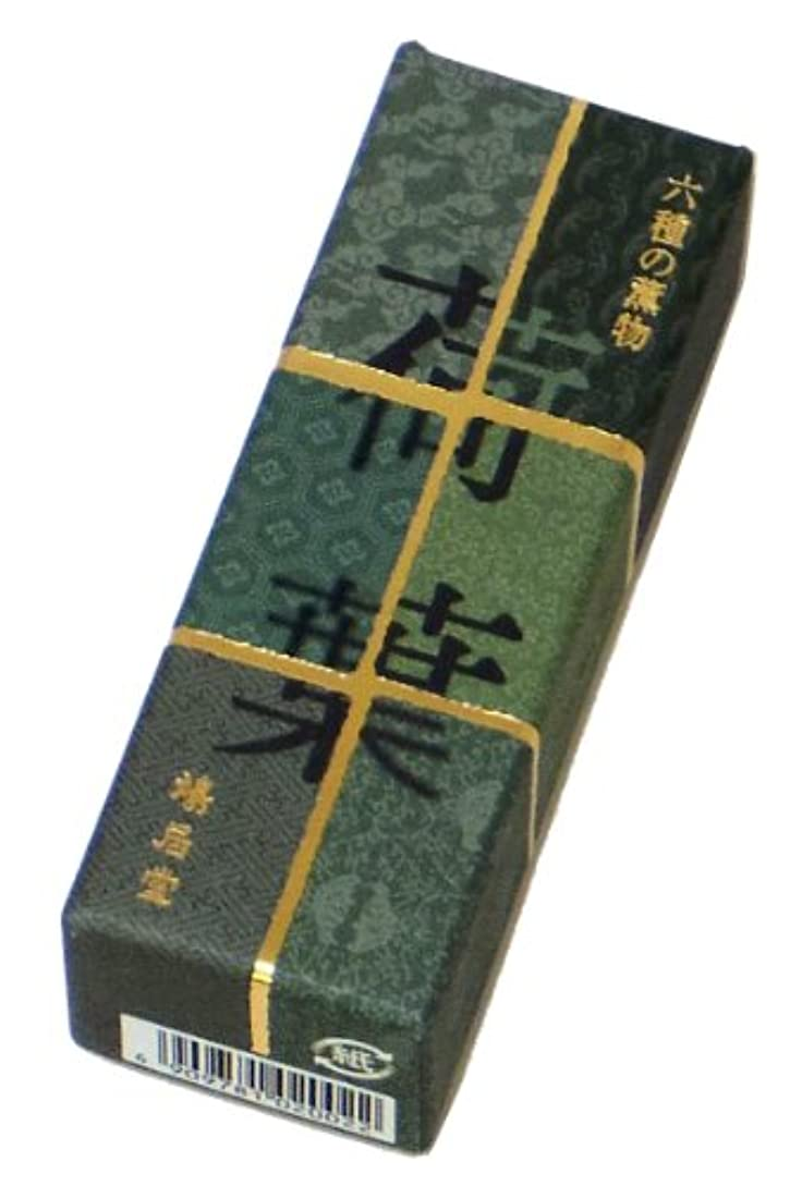ひまわり装置注目すべき鳩居堂のお香 六種の薫物 荷葉 20本入 6cm
