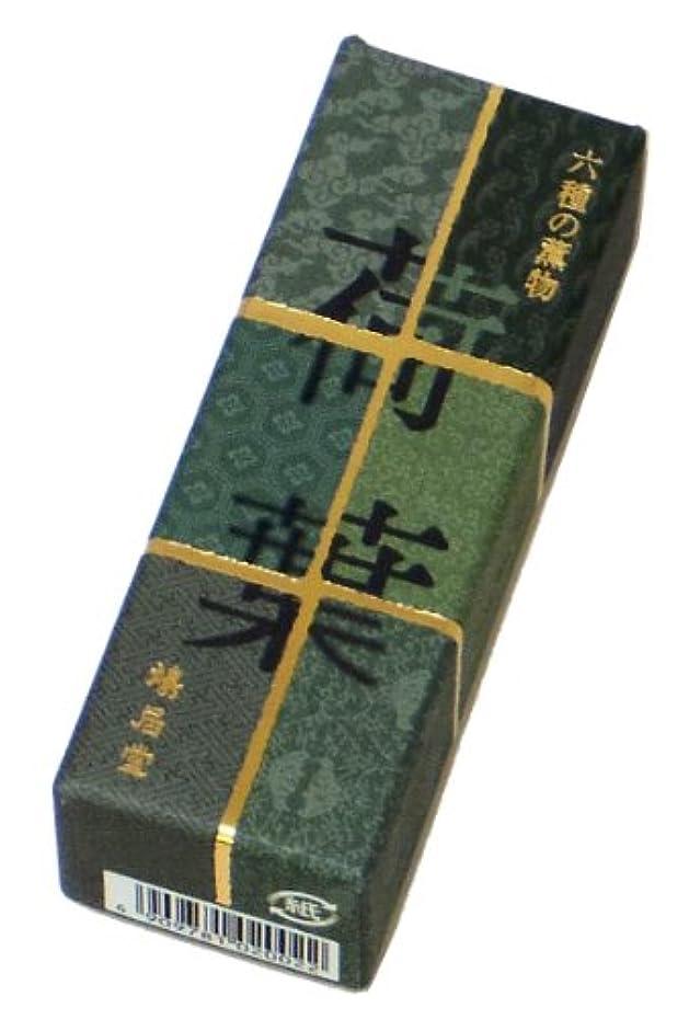 遺伝子療法ベーカリー鳩居堂のお香 六種の薫物 荷葉 20本入 6cm