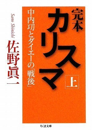 完本 カリスマ―中内功とダイエーの「戦後」〈上〉 (ちくま文庫)