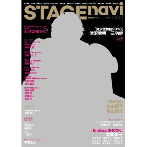 STAGE navi(ステージナビ) vol.20 (NIKKO MOOK)