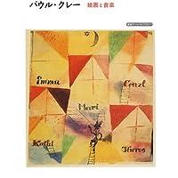 パウル・クレー―絵画と音楽 (岩波アート・ライブラリー)