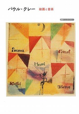 パウル・クレー―絵画と音楽 (岩波アート・ライブラリー)の詳細を見る
