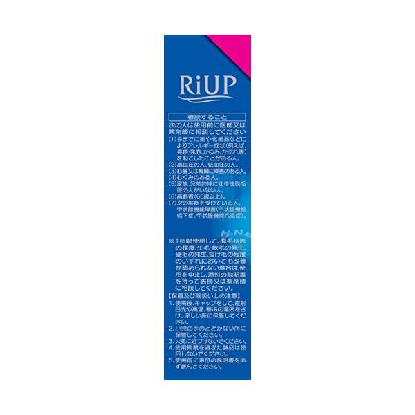 【第1類医薬品】リアップ 120mLの紹介画像3
