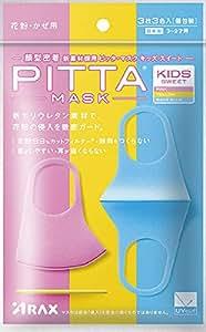 ピッタマスクキッズスイート(PITTA MASK KIDS SWEET) 3枚入 ピンク・黄色・水色各色1枚入