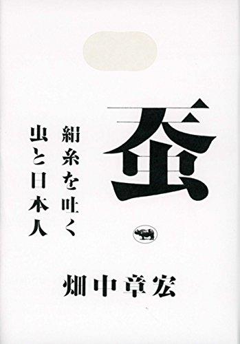 蚕: 絹糸を吐く虫と日本人 畑中 章宏