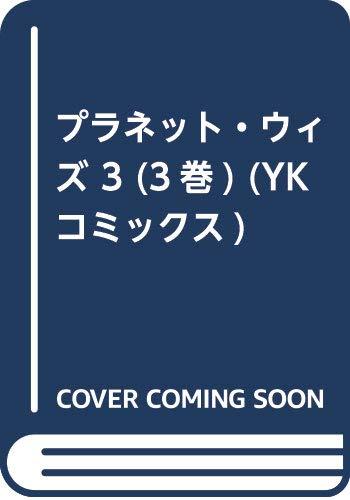 プラネット・ウィズ 3 (3巻) (YKコミックス)