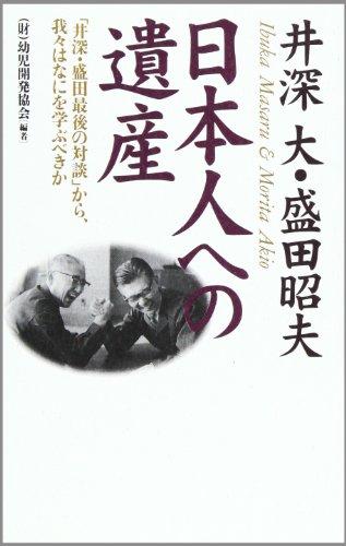 井深大・盛田昭夫 日本人への遺産の詳細を見る
