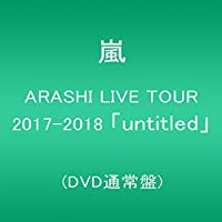 ARASHI LIVE TOUR 2017-2018 「untitled」(DVD通常盤)