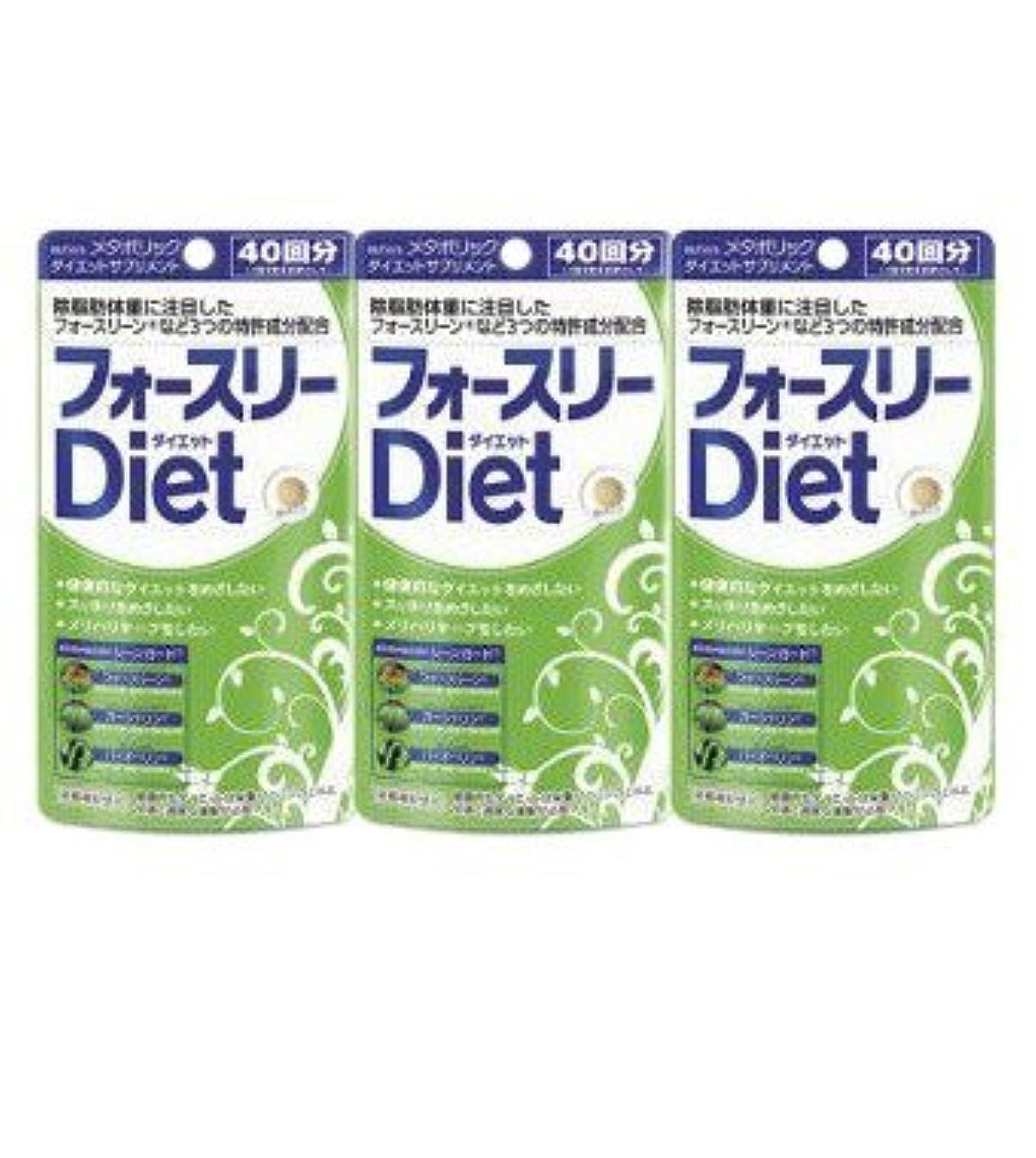 知覚的群れ電池【3個セット】フォースリーダイエット 40回分