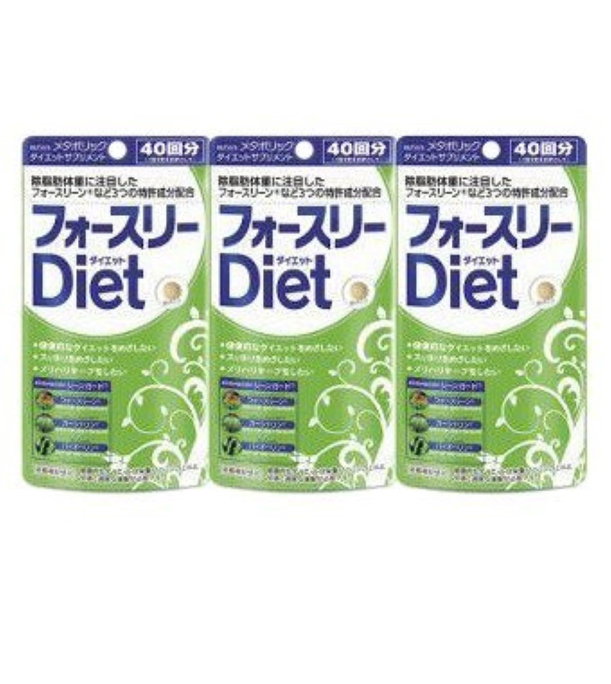 【3個セット】フォースリーダイエット 40回分
