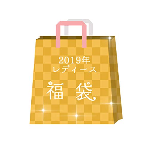 2019年福袋 ◆ 込み込み10000円ぽっきり! レディー...