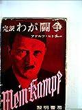 わが闘争〈第3〉―完訳 (1961年)