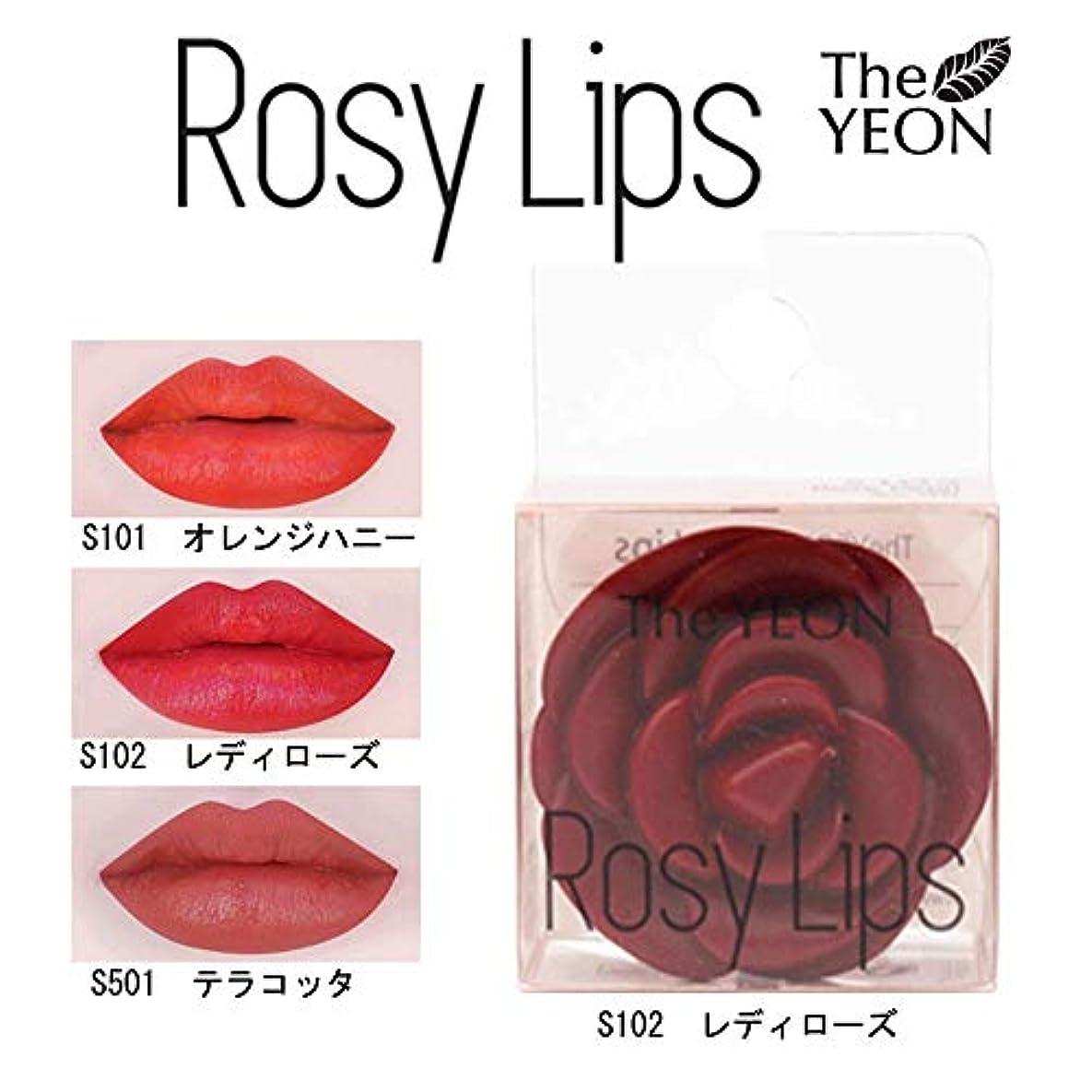 守るフィードバックブルーベルThe YEON Rosy Lips S102 Lady Rose ロージーリップ(レディローズ) コンパクトミラー付きの バラ型 リップ&チーク