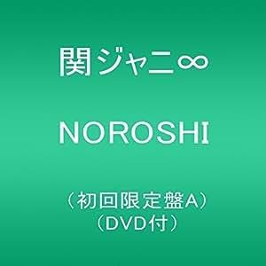 NOROSHI(初回限定盤A)(DVD付)