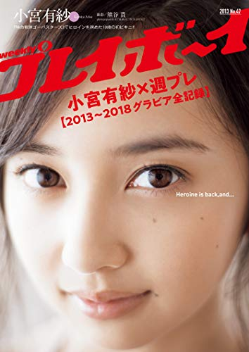 小宮有紗×週プレ【2013~2018グラビア全記録】 週プレ PHOTO BOOK