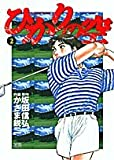 ひかりの空 (2) (ヤングサンデーコミックス)
