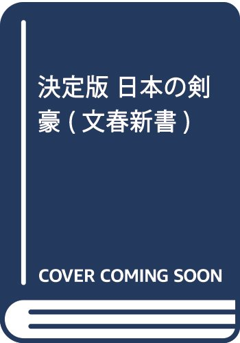 決定版 日本の剣豪 (文春新書)