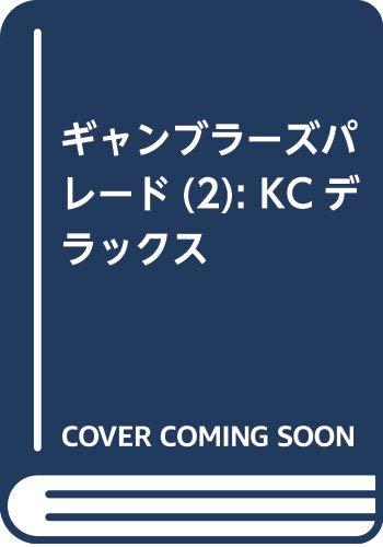 ギャンブラーズパレード(2) (KCデラックス)