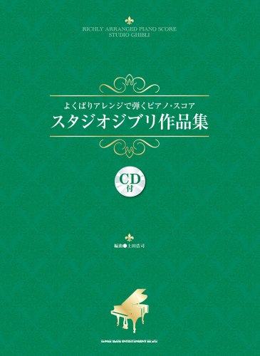 よくばりアレンジで弾くピアノ・スコア スタジオジブリ作品集(CD付)