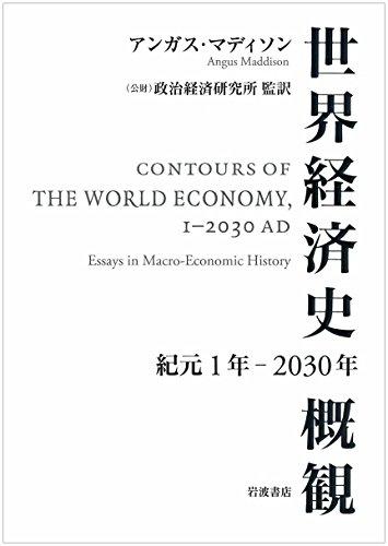 世界経済史概観 紀元1年~2030年の詳細を見る