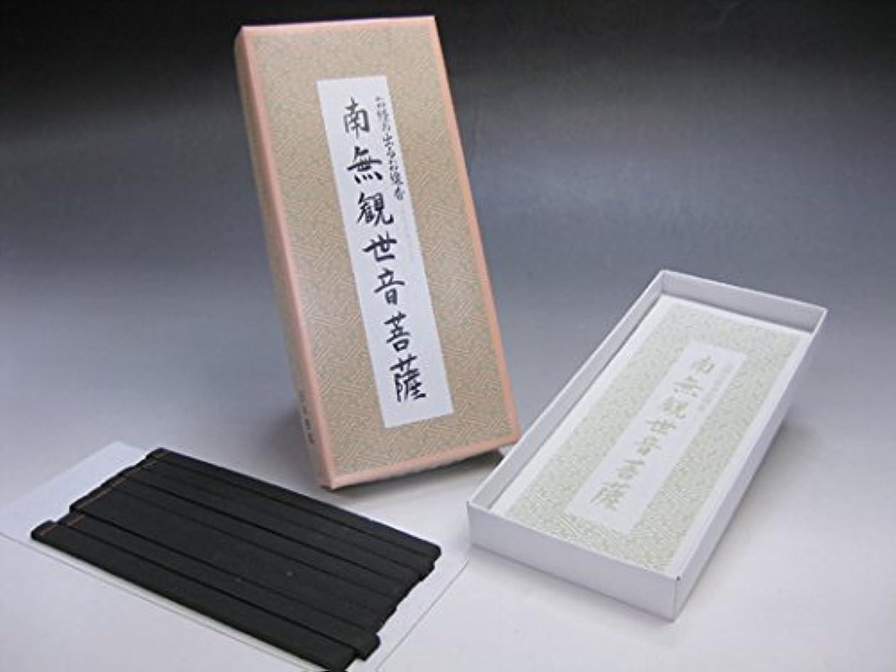 彼自身ピストル夕食を作る日本香堂のお線香 経文香 南無観世音菩薩