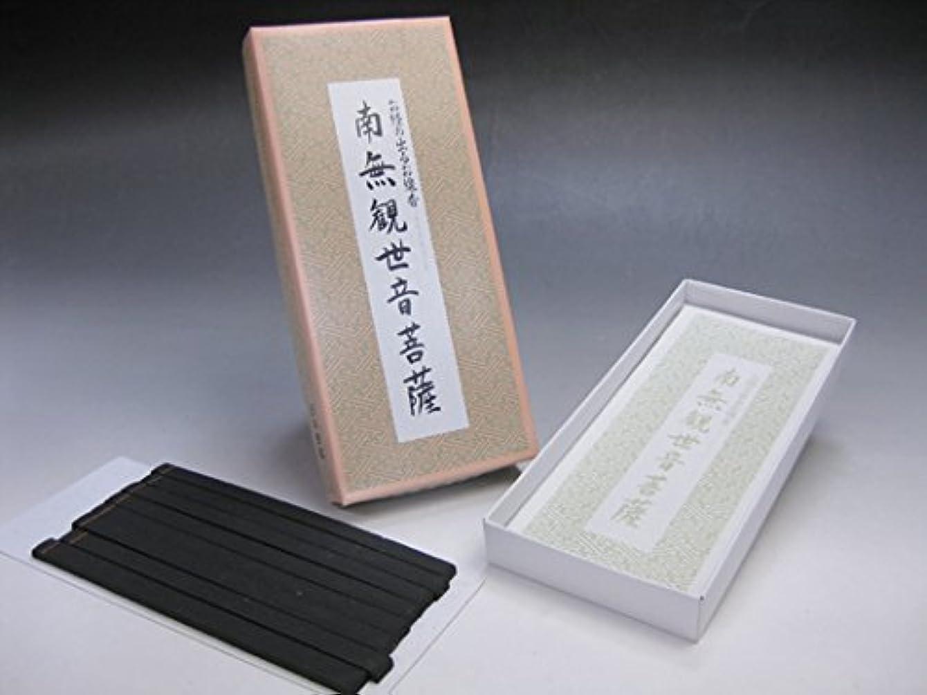 寄付休憩するエレメンタル日本香堂のお線香 経文香 南無観世音菩薩