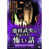 池田武央 池田武央の放送できない怖い話 辺境界の入り口 賽の河原 DVD