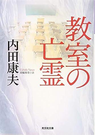 教室の亡霊 (光文社文庫)