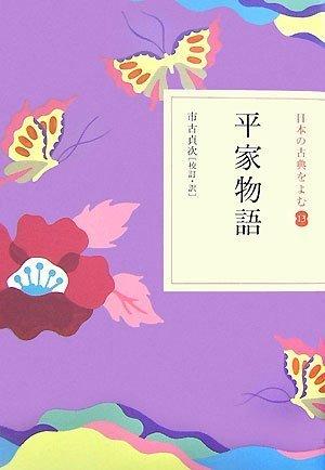 平家物語 (日本の古典をよむ 13)の詳細を見る