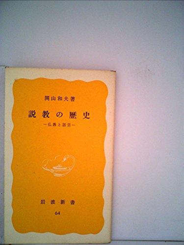 説教の歴史―仏教と話芸 (1978年) (岩波新書)の詳細を見る