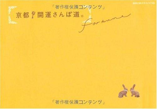 京都 開運さんぽ道。(地球の歩き方Books)の詳細を見る