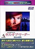 PCゲームBestシリーズ Vol.42 キス・オブ・マーダー