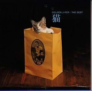 GOLDEN J-POP/THE BEST 猫