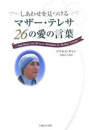 しあわせを見つけるマザー・テレサ26の愛の言葉の詳細を見る