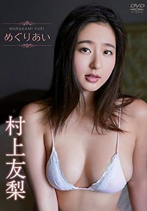 村上友梨/めぐりあい [DVD]