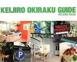 KEIJIRO OKIRAKU GUIDE―こだわり遊々生活のすすめ!の詳細を見る