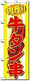 のぼり旗 牛タン串 肉厚!!(スリム45x180cm(右チチ))