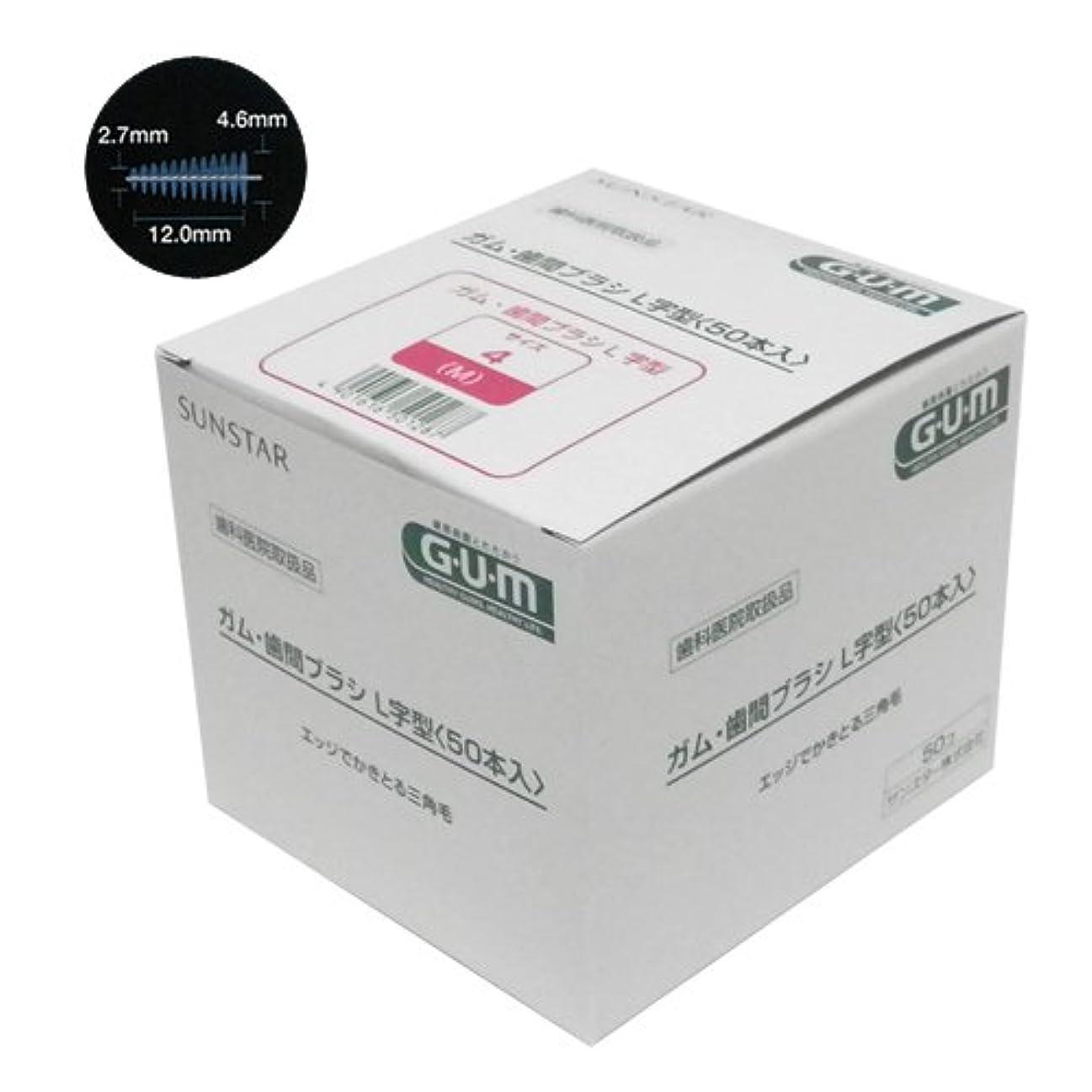 バンカーチェリー広がりサンスター ガム 歯間ブラシ L字型 50本入 (M(ピンク))