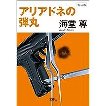 新装版 アリアドネの弾丸【電子特典付き】 (宝島社文庫)