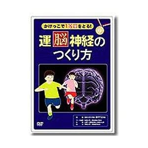 ラウンドフラット 運脳神経のつくり方 DVD