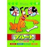 Amazon.co.jp | プルート プルー...