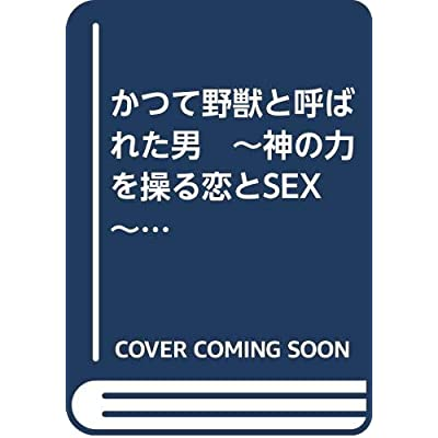 かつて野獣と呼ばれた男 〜神の力を操る恋とSEX〜 (MIU恋愛MAXCOMICS)